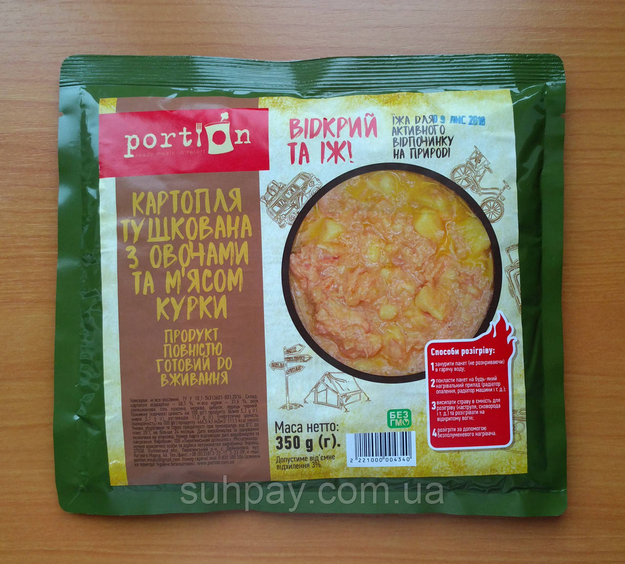 Картопля з м'ясом курки 350г