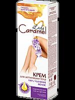Крем для депиляции (100% Удаление волос) - Lady Caramel Cream 250мл