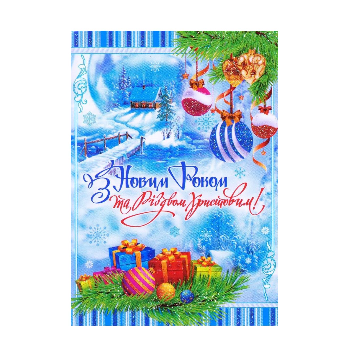 """Листівка """"З Новим Роком та Різдвом Христовим!"""" 14.981 поштова"""