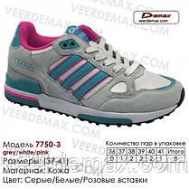 Кроссовки женские (подростковые ) Veer Demax размеры 37-41