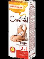 Крем для депіляції 12 в 1 - Lady Caramel 200ml