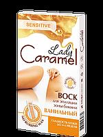 """Воск для депиляции зоны бикини """"Ваниль"""" - Lady Caramel"""