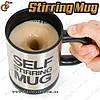 "Перемешивающая чашка ""Stirring Mug"" - Нажми на кнопку и напиток готов!"