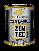 ZINTEC-Протекторный спецсостав для холодного цинкования металла -1 кг