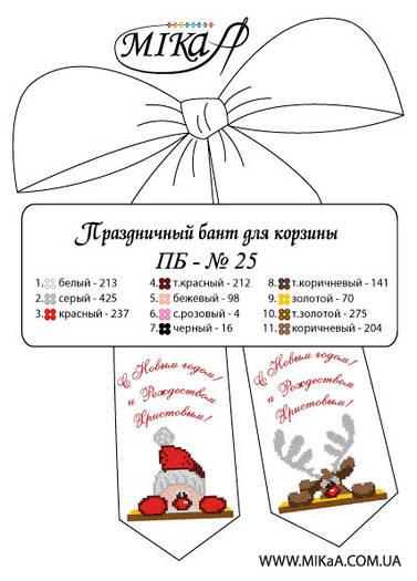 Праздничный бант - 25 (рус.яз.)