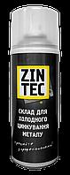 ZINTEC - Протекторный спецсостав для холодного цинкования металла - 520 мл Аэрозоль