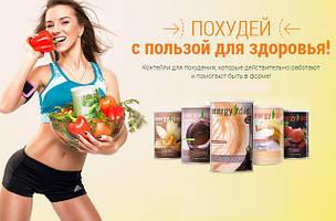 Энерджи диет Energy Diet HD Здоровое и сбалансированное питание