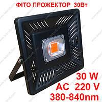Фито прожектор для растений. 30Вт 220В FP 30