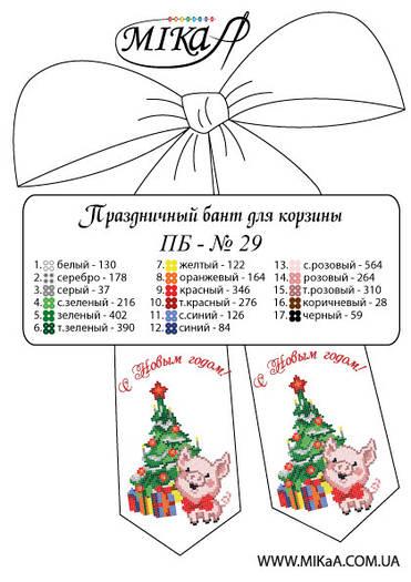 Праздничный бант - 29 (рус.яз.)
