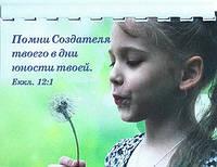 """Блокнот № 12 формат А6 - 48 л. """"Помни Создателя твоего в дни юности твоей Еккл. 12:1"""" (девочка)"""