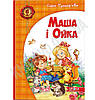Книга Маша і Ойка. Дитячий бестселер. С. Прокоф'єва. Вид-во: Школа