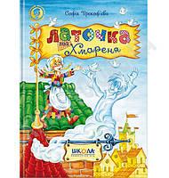 Книга Латочка та Хмареня. Дитячий бестселер. С. Прокоф'єва Вид-во: Школа, фото 1