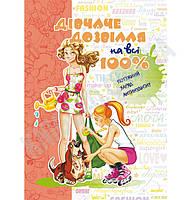 Книга Дівчаче дозвілля на всі 100%. Авт: Н. Зотова Вид-во: Школа, фото 1