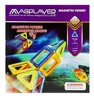 Конструктор Magplayer магнитный набор 14 эл. MPB-14