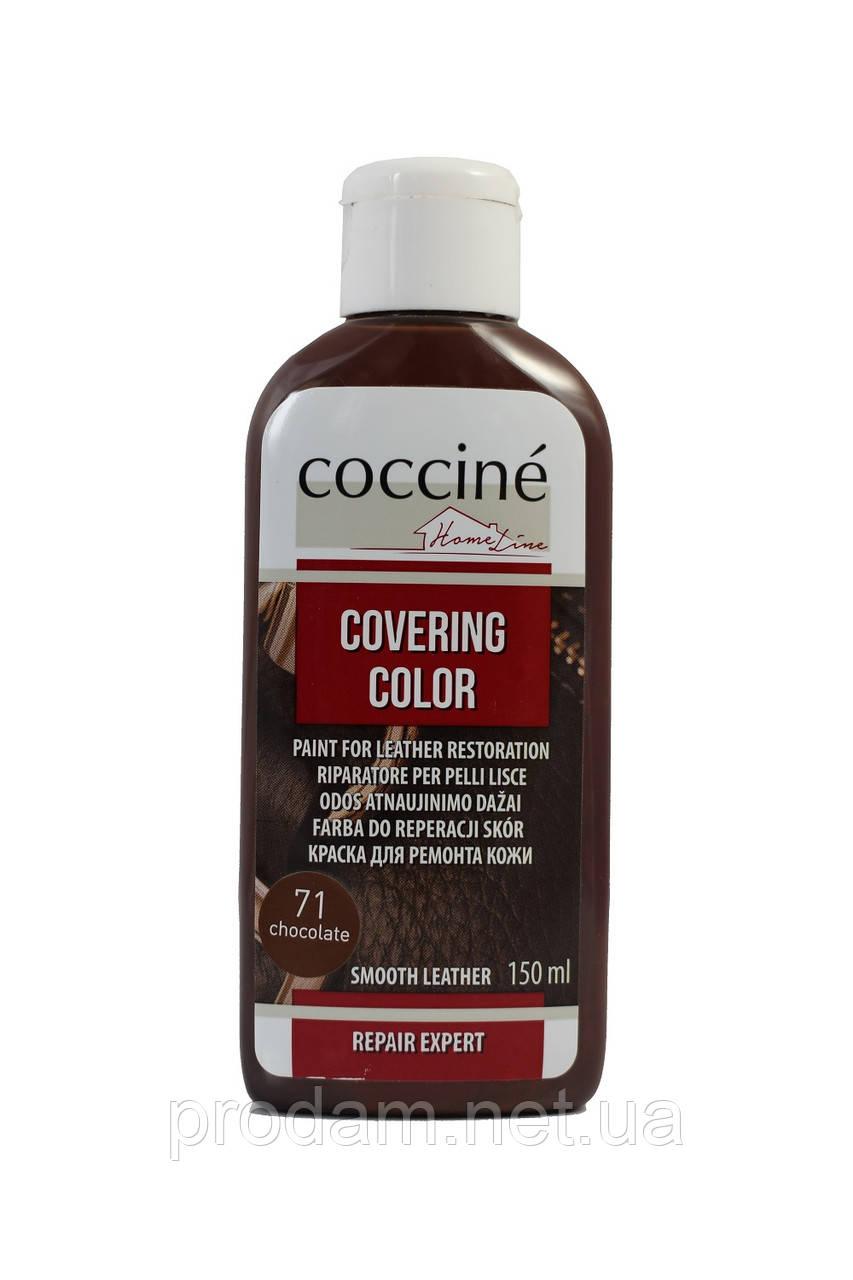Фарба для шкіри COVERING COLOR MID BROWN