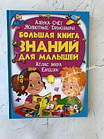 Большая книга знаний для малышей , фото 1