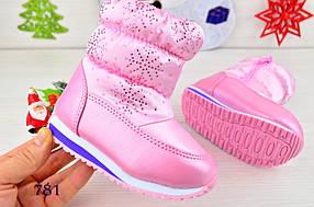 Ботинки дутики  детские зимние на меху на девочку розовые 30