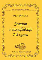 АфонінаО., Робочий зошит з сольфеджіо, 7-8клас