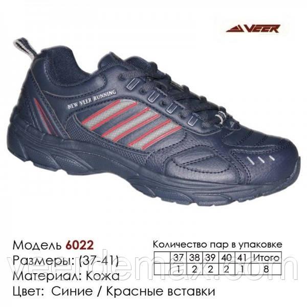 Кроссовки Veer размеры 37 - 41