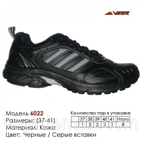 https://images.ua.prom.st/142456404_w800_h640_krossovki_veer__i_v_odesse.jpg