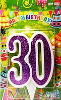 """Свічка в торт на ювілей """"Цифра 30"""" Фіолетовий з білою окантовкою"""