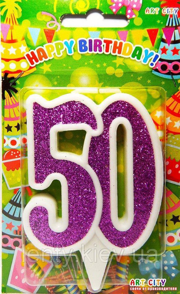 "Свеча в торт на юбилей ""Цифра 50"" Фиолетовый с белой окантовкой"