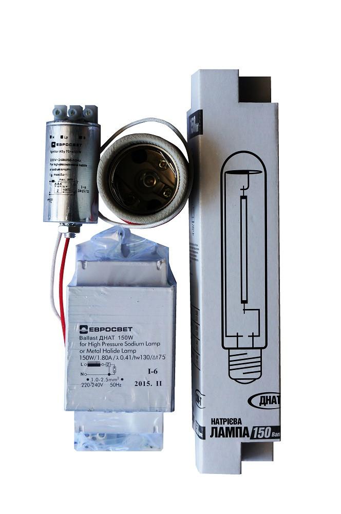 ДНаТ Комплект 150 Вт : Баласт, ІЗУ, патрон, лампа ДНАТ.