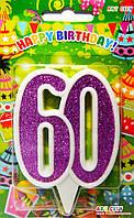 """Свеча в торт на юбилей """"Цифра 60"""" Фиолетовый"""