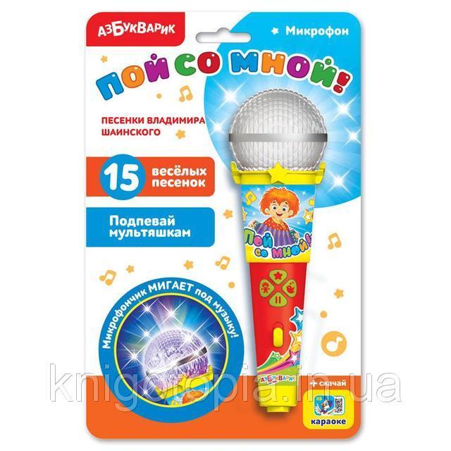 Микрофоны с караоке