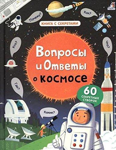 Книга с секретами