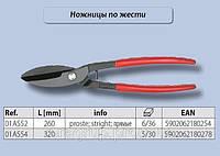 Ножницы по жести прямые, 260 мм, Top Tools  01A552