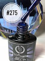 Гель лак каучуковый 15мл Profi nails # 1-A-275