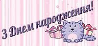 """Визитка вафельная """"С Днем Рождения 8"""" 12шт/лист, фото 1"""