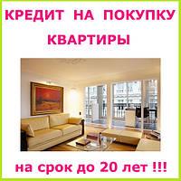 Кредит на покупку квартиры