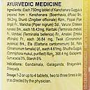 Канчнар Гуггул (Kanchnar Guggulu DS SDM) 40 таб. - нормализует выработку тироксина (гормон щитовидной железы), фото 2