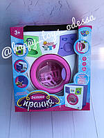 Стиральная машина игрушка « Велике прання »