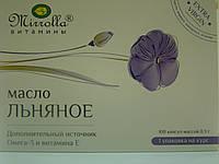 Масло льняное Мирролла 100капсул (4650001793034)