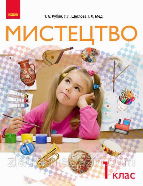 Рубля Т.Є., Щеглова Т.Л., Мед І.Л. Мистецтво. Підручник інтегрованого курсу для 1 класу
