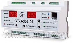 Устройство защиты электродвигателей УБЗ-302-01 (двухскоростных лифтовых асинхронных)