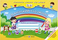Маленький художник: Альбом для малювання для дітей 5 6 років.