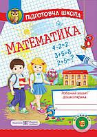 Математика. Робочий зошит для підготовки до школи
