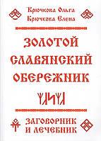 Золотой славянский обережник. Заговорник и лечебник. Крючкова О., Крючкова Е.
