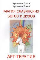 Магия славянских богов и духов. Арт-терапия. Крючкова О., Крючкова Е.