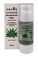 Гель для лица с гиалуроновой кислотой и хлорофиллом от ✰ ТМ Cocos