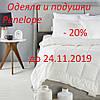 Скидки на подушки и одеяла Penelope