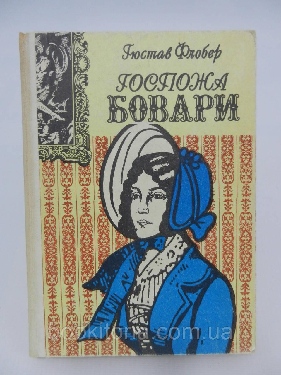 Флобер Г. Госпожа Бовари (полная версия) (б/у).