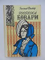 Флобер Г. Госпожа Бовари (полная версия) (б/у)., фото 1