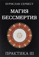 Магия Бессмертия. Практика III. Сервест Б.