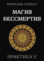 Магия Бессмертия. Практика V. Сервест Б.