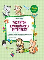 Розвиток емоційного інтелекту. 3–4 роки Анна Гресь